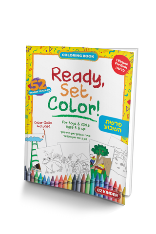 BZ Kinder Ready Set Color Parsha