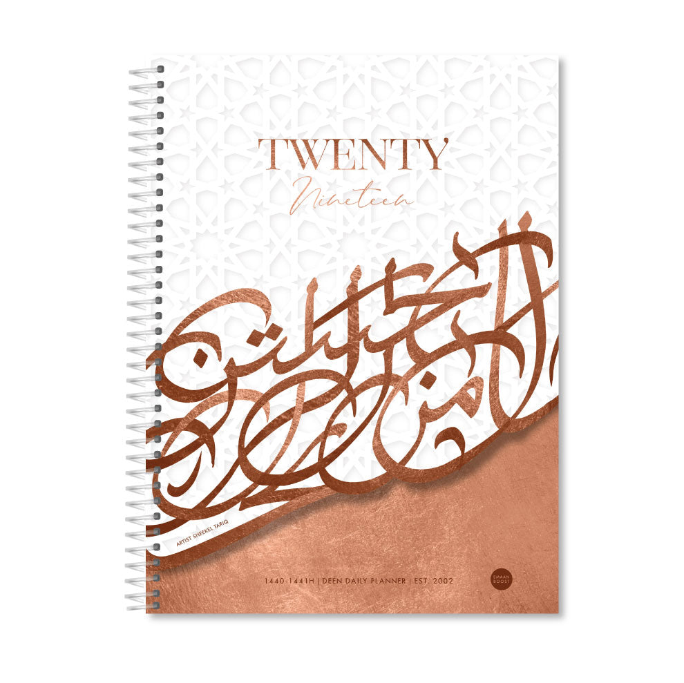 Deen Daily Planner -  2019 - Copper  White Calligraphy