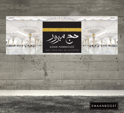 Heavenly Mecca personalised Hajj Banner