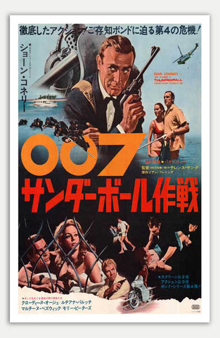"Thunderball - 11"" x 17""  Movie Poster"