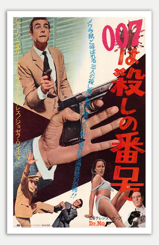 "Dr. No - 11"" x 17""  Movie Poster"