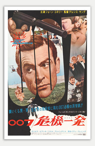 "From Russia With Love - 11"" x 17""  Movie Poster"
