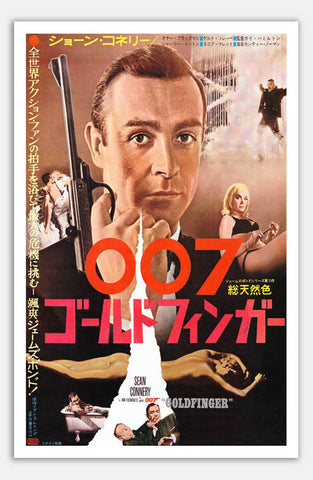 "Goldfinger - 11"" x 17""  Movie Poster"