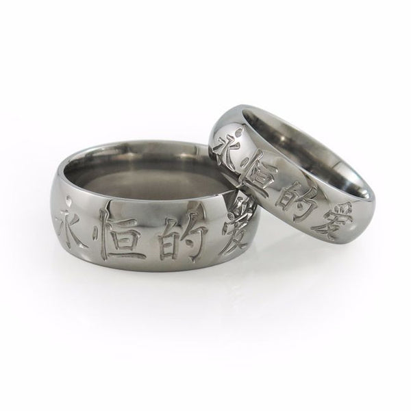 Eternal Love Ring, Chinese Characters, titanium ring