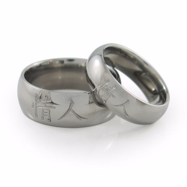 simple domed aircraft-grade Titanium ring adorned with a lightly carved in Chinese symbol representing Soulmate