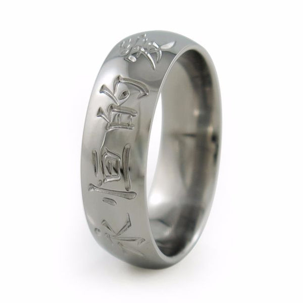 simple domed Eternal Love Titanium ring adorned with a lightly carved Chinese symbol.