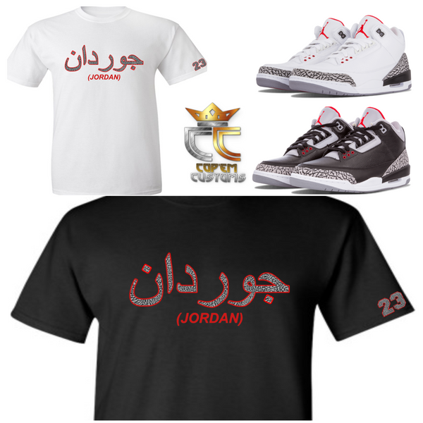 EXCLUSIVE TEE/T SHIRT 3 to match NIKE AIR JORDAN 3 CEMENTS JTH TINKERS or ANY ELEPHANT PRINTS!