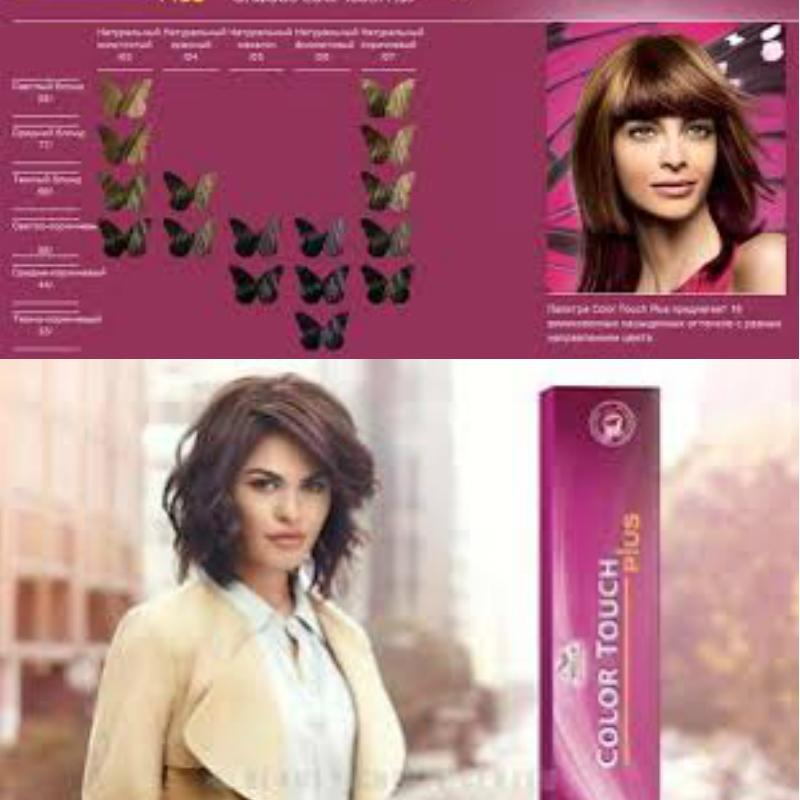 Color Touch Plus Light Brown Natural Mahogany 55/05