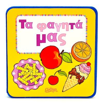 Our Food - Tα Φαγητα Μας - Little Me Little You