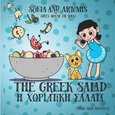 The Greek Salad - Little Me Little You