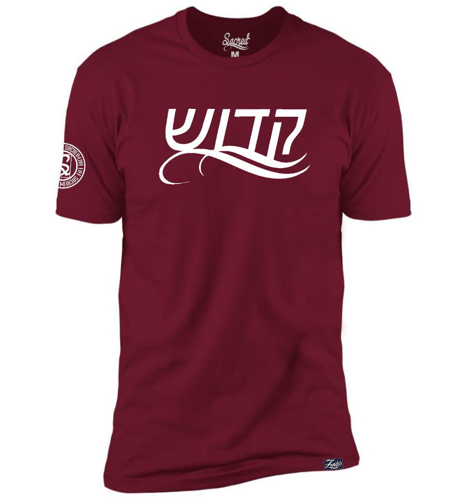 Sacred In Hebrew / Maroon - Sacred Apparel