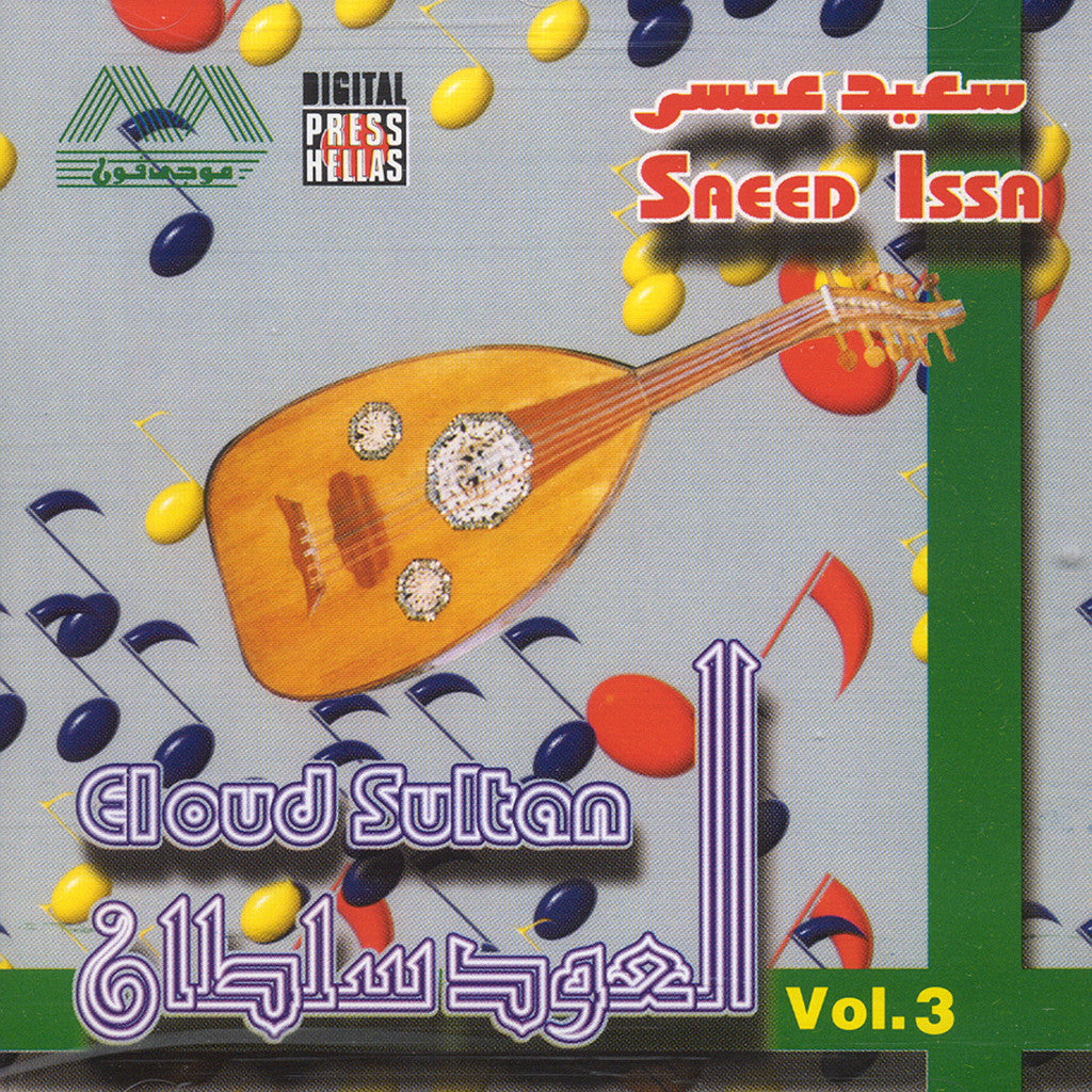 Image of Saeed Issa, Eloud Sultan vol.3, CD