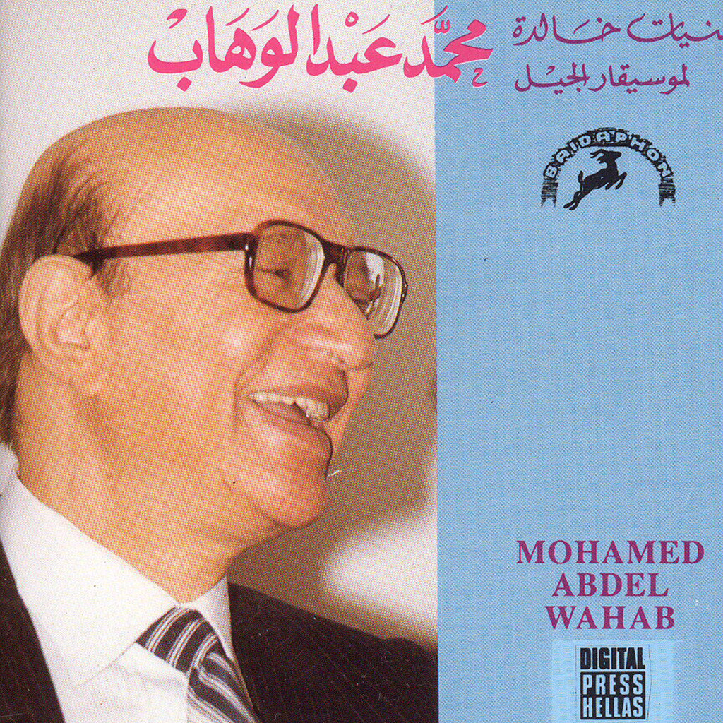 Image of Mohamed Abdel Wahab, Ya Garat Elwadi, CD