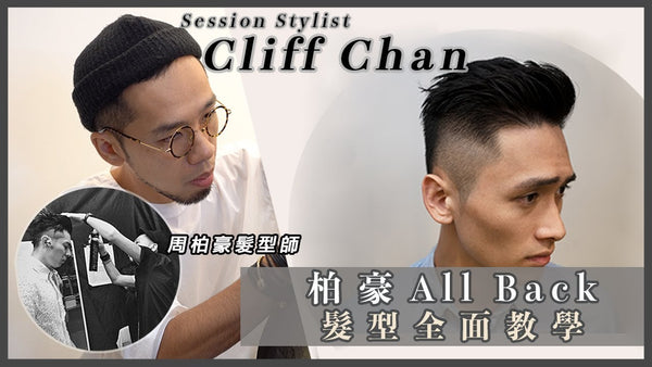 柏豪All Back 髮型全面教學 | 髮型師 Cliff Chan Session Stylist