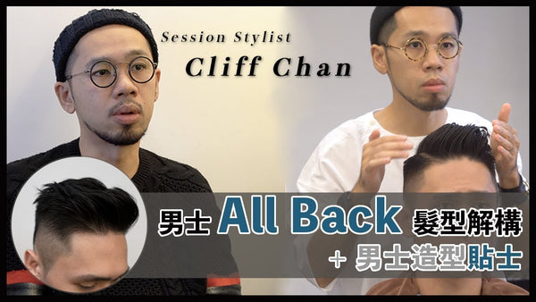 All Back 髮型、男士造型貼士分享 | 髮型師 Cliff Chan | Session Stylist