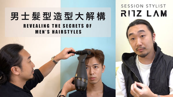 男士髮型造型大解構 Revealing the Secrets of Men's Hairstyles