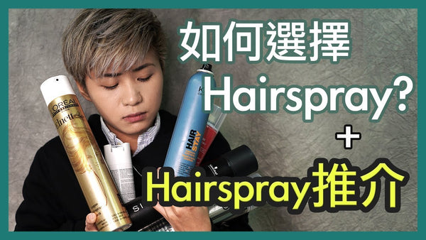 如何選擇Hairspray? | 外加Hairspray推介! 2019| How to choose hairspray wisely