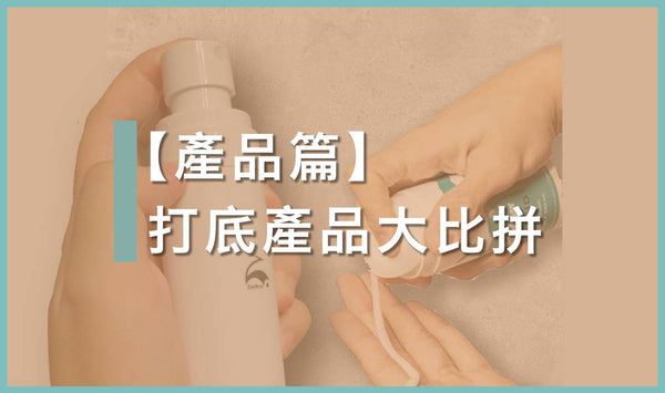 熱門Gel頭打底大比拼|對付頭髮扁塌 | Zentryo Root Lift Spray VS BluMaan Ascend Volume Cream