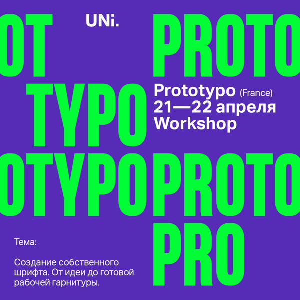 Prototypo Workshop