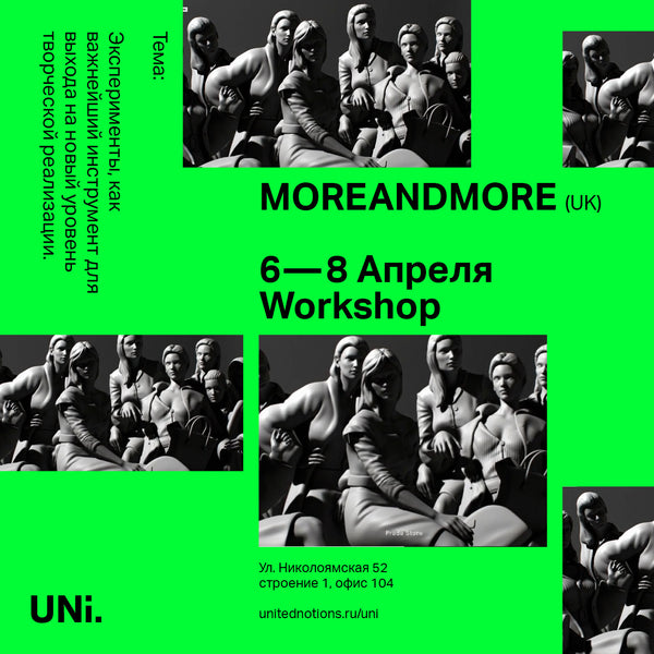 More and more Workshop