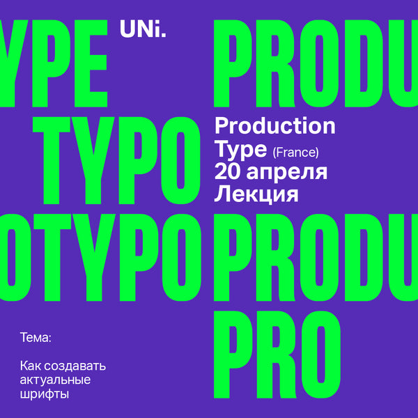 Production Type Lecture
