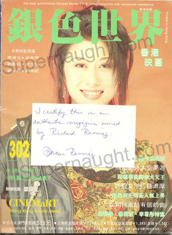 Richard Ramirez prison owned Chinese magazine 1995 - Supernaught True Crime Collectibles