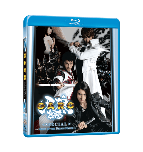 GARO SPECIAL: BEAST OF THE DEMON NIGHT Blu-ray Front Cover