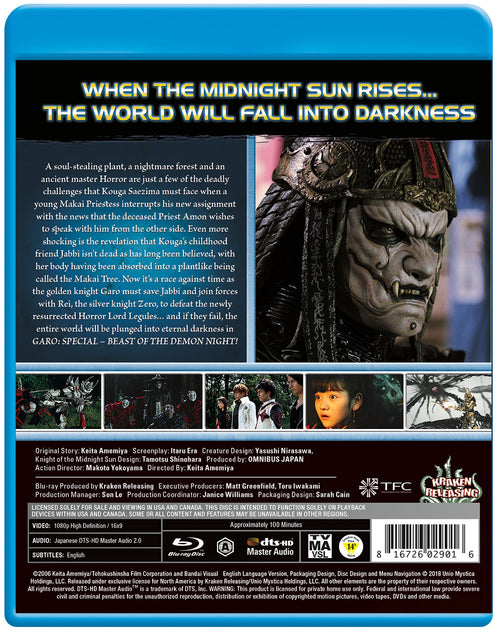 GARO SPECIAL: BEAST OF THE DEMON NIGHT Blu-ray Back Cover