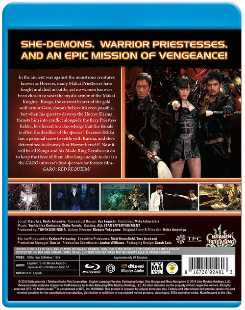 GARO: RED REQUIEM Blu-ray Back Cover