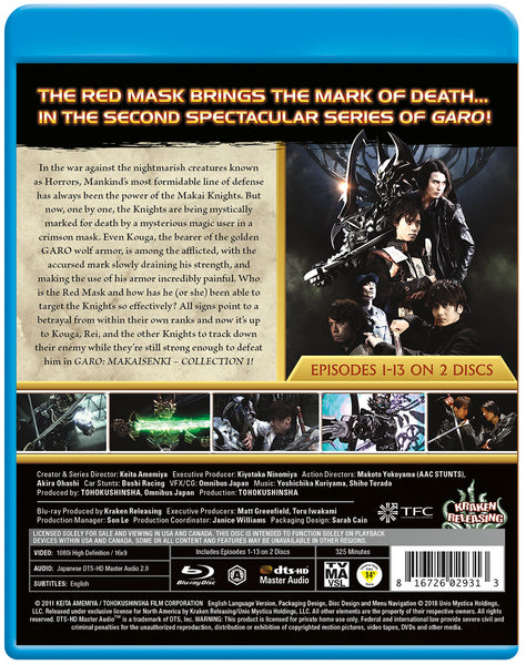 GARO TV2 Collection 1 Blu-ray Back Cover