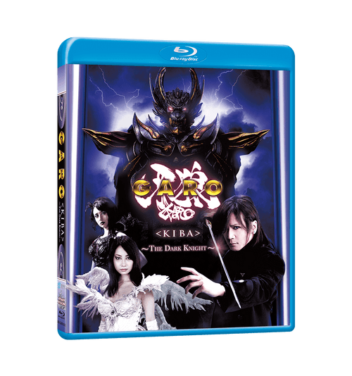 GARO: KIBA - THE DARK KNIGHT! Blu-ray Front Cover
