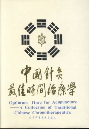 Optimum Time for Acupuncture: A Collection of Traditional Chinese Chronotherapeutics