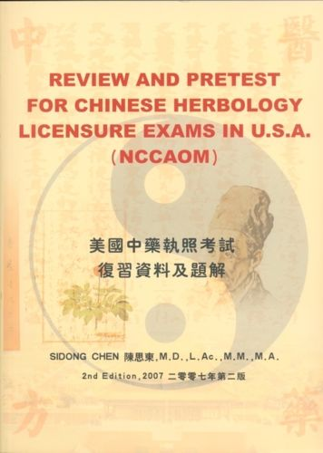 Review and Pretest for Chinese Herbology Licensure Exams in U.S.A. - 2nd Edition