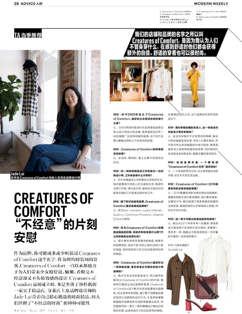 Modern Weekly China- Creatures of Comfort