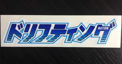 DRIFTING NATION KATAKANA STICKER (BLUE)