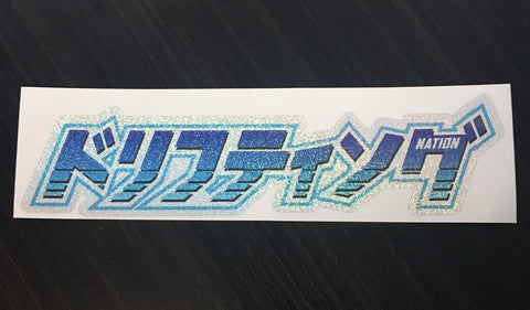 DRIFTING NATION KATAKANA STICKER (BLUE x GLITTER)