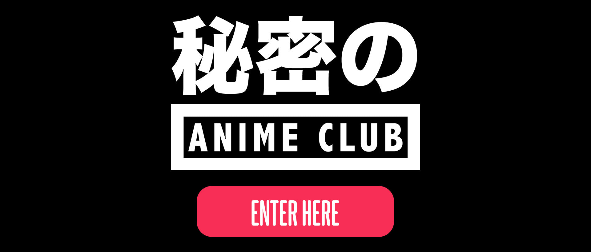 Imouri's Secret Anime Club