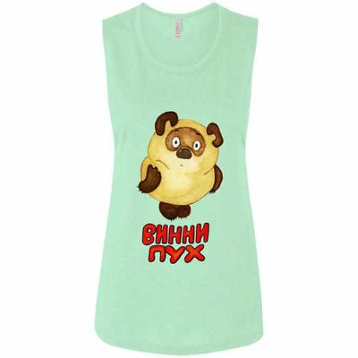 """The Amazing Винни Пух""  Muscle Scoop Tank"