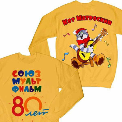 """Кот Матроскин"" 80th Anniversary - Special Edition Sweatshirt"
