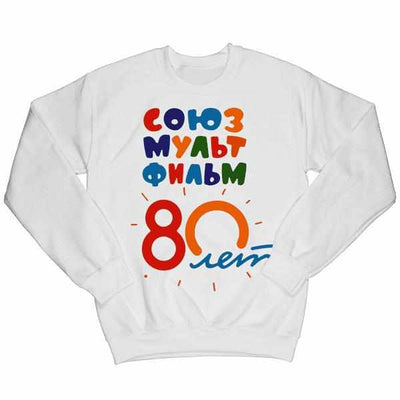 """Жил был пес"" 80th Anniversary! Special Edition  Sweatshirt"