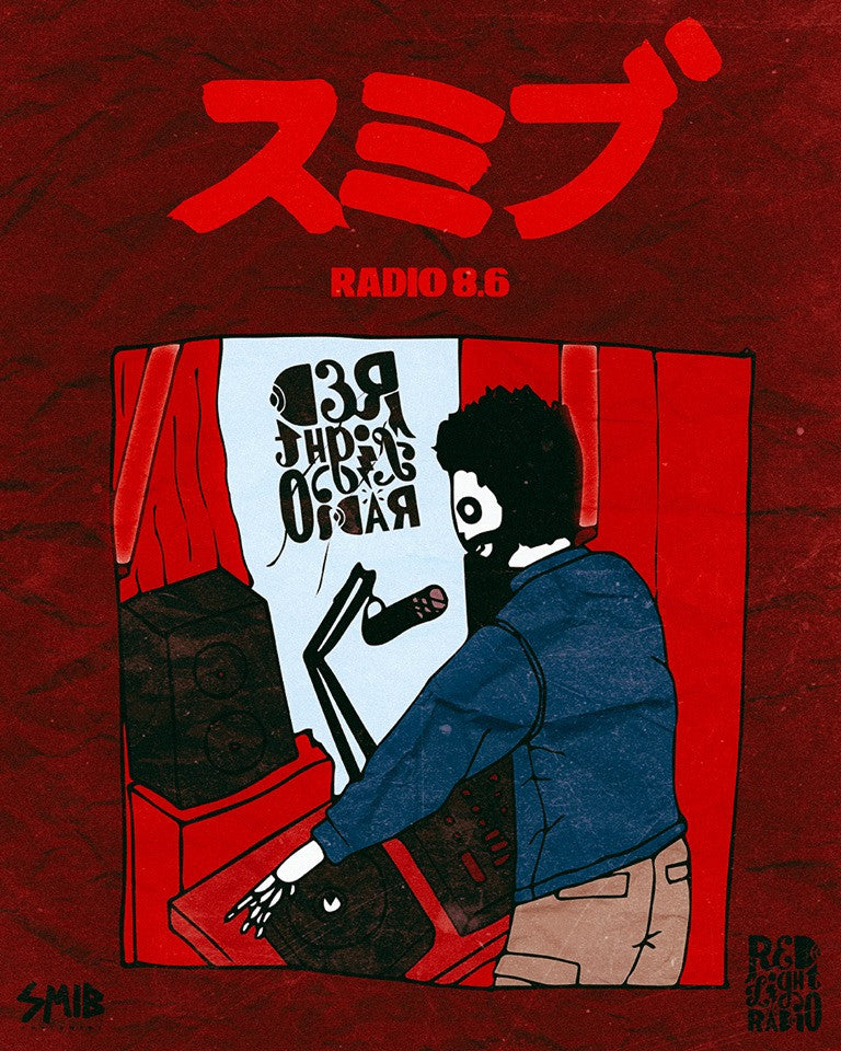 RADIO 8.6 WAY. BAKUHATSU WAY