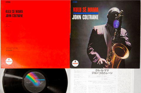 JOHN COLTRANE - KULU SE MAMA - 1980 Japanese re-issue, used LP