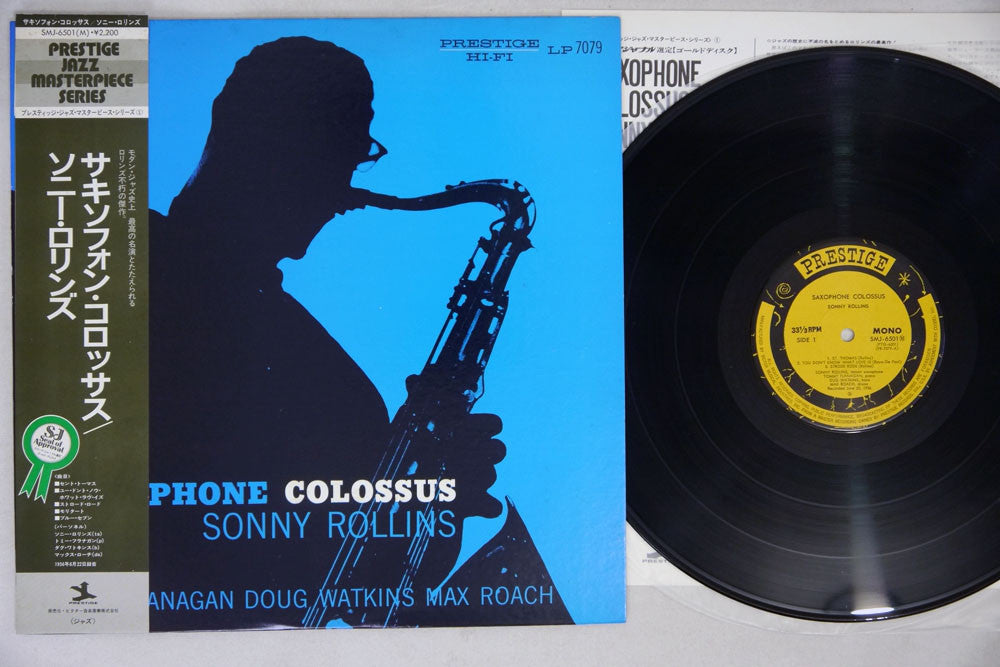 SONNY ROLLINS - SAXOPHONE COLOSSUS - 1975 Japanese re-issue - grey OBI - used LP