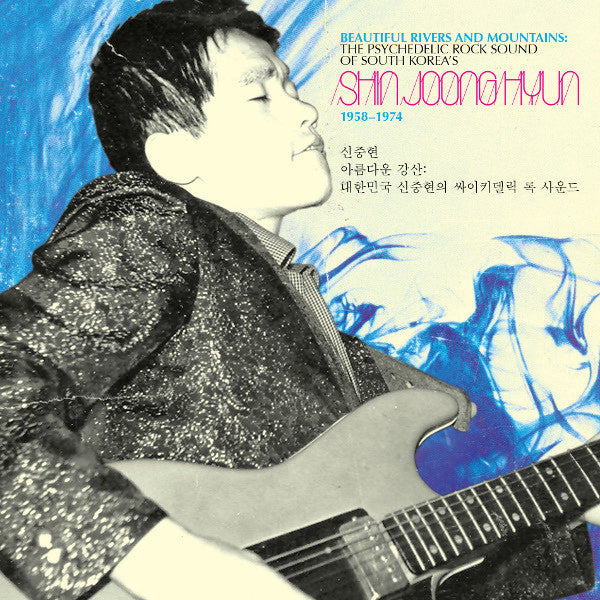 Shin Joong Hyun ‎– Beautiful Rivers And Mountains: The Psychedelic Rock Sound Of South Korea's Shin Joong Hyun 1958-1974 - new vinyl
