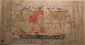 sekisui-nagakudo-after-1717-1801-fine-manuscript-map-of-the-world-chikyu-bankoku-sankai-yochi-zenzu-sekisui-cho-harutaka-np-ca1850