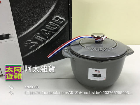 Staub 12 cm Rice Cocotte in Grey
