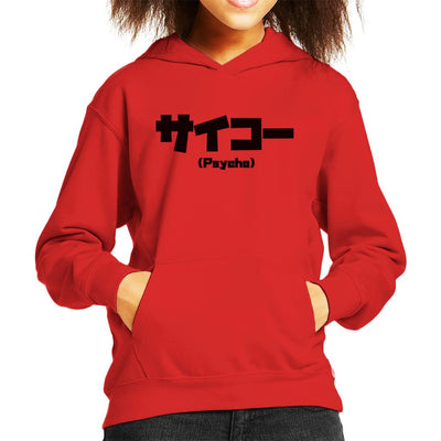 Psycho Kanji Kid's Hooded Sweatshirt by PsychoDelicia - Cloud City 7