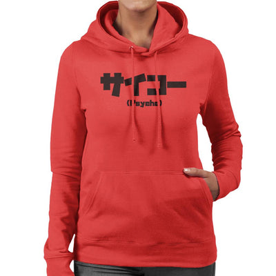 Psycho Kanji Women's Hooded Sweatshirt by PsychoDelicia - Cloud City 7