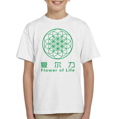 Flower Of Life Symbol Kid's T-Shirt by crbndesign - Cloud City 7