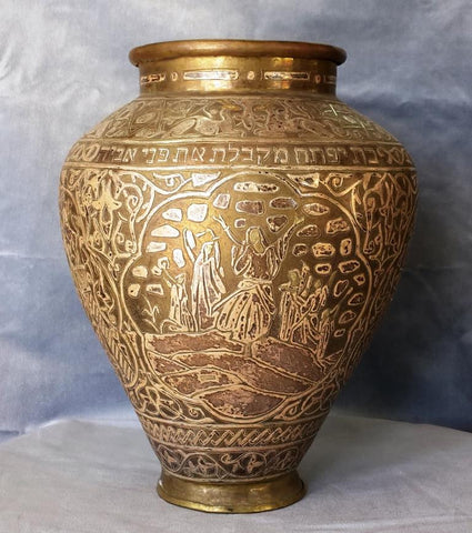 Damascene Mameluke Copper Vase Silver Gold Inlaid 11 Syria 1940